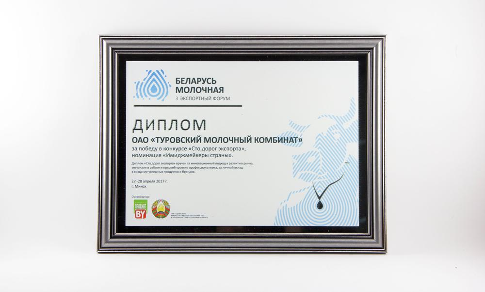 Награды Туровский молочный комбинат Диплом Сто дорог экспорта